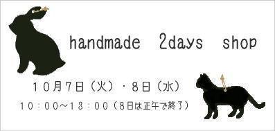 イベント告知〜☆