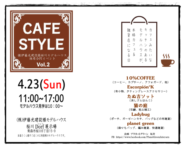 cafestyle-2-2-2.png